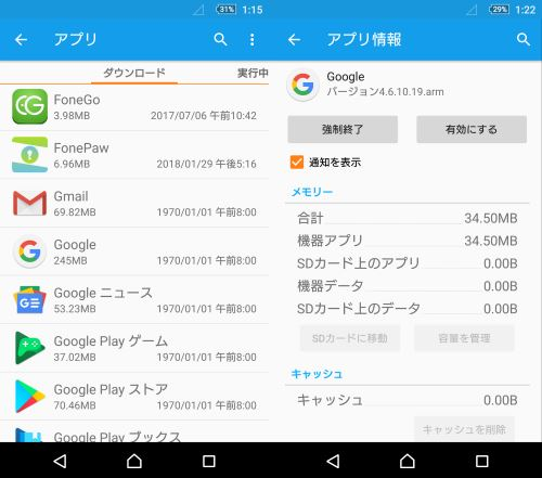 Android Google アプリ