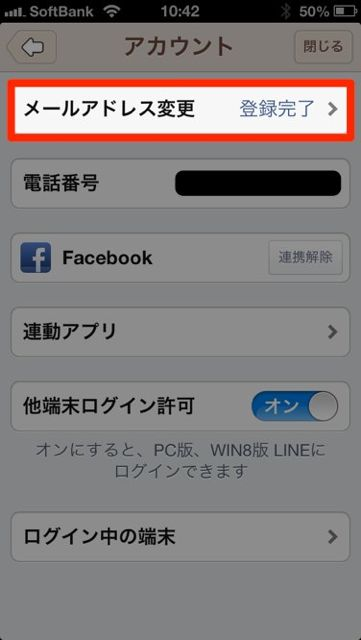 LINE 移行