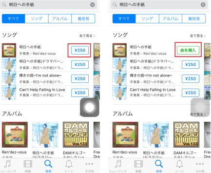 iPhone、「曲を購入」を選択