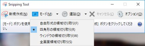 Snipping Tool モード