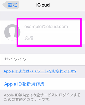 iTunes iCloud バックアップ